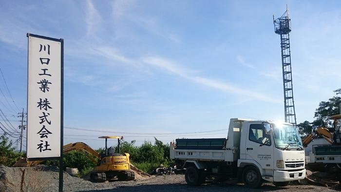 川口工業株式会社 熊本の土木工事(マンホール)・管工事・舗装工事